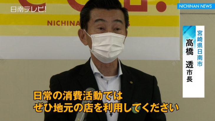 宮崎県独自の緊急事態宣言