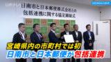 宮崎県内の市町村初 日南市と日本郵便が包括連携