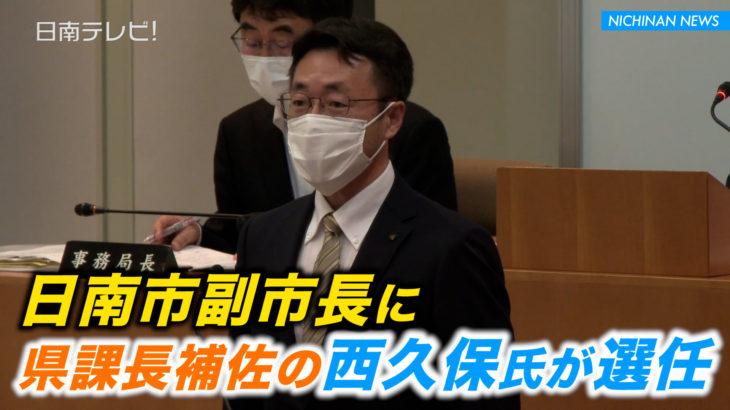 日南市副市長に県課長補佐の西久保氏が選任