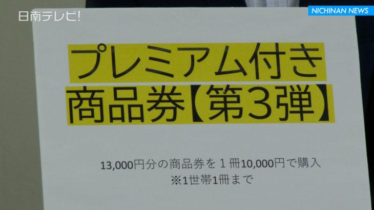 新型コロナ2億円補正予算 プレミアム付商品券を1世帯1冊購入可能に