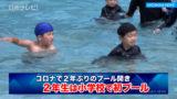 2年ぶりのプール開き 2年生は小学校で初プール