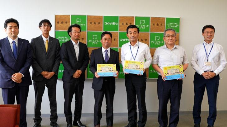 渋沢栄一プロジェクト絵本「おかねってなぁに?」日南商工会議所青年部が日南市へ贈呈