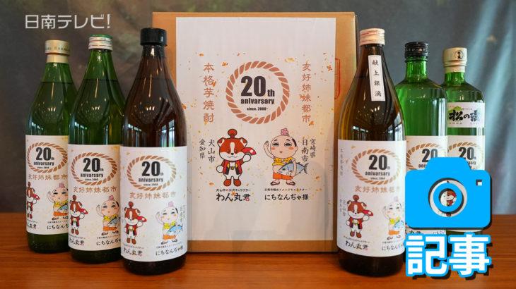 姉妹都市20周年記念ラベル焼酎を販売