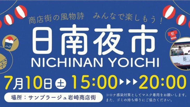 【PR】日南夜市 7月10日に開催