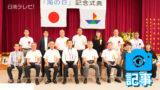 海の日記念式典3年ぶりに開催 功労者15人表彰