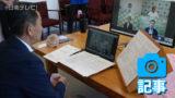 日南と串間を繋ぐ東九州道 知事と2市長が早期整備を要望