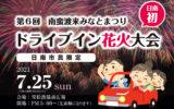 日南では初 ドライブイン花火7月25日開催