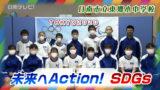 未来へアクションSDGs 東郷小中学校「廃油石けんづくり」