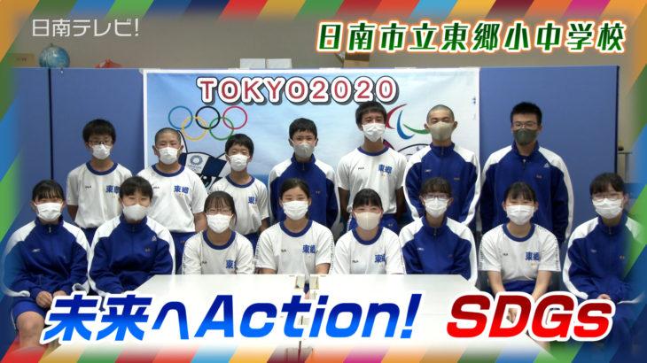 SDGs 東郷小中学校「廃油石けんづくり」