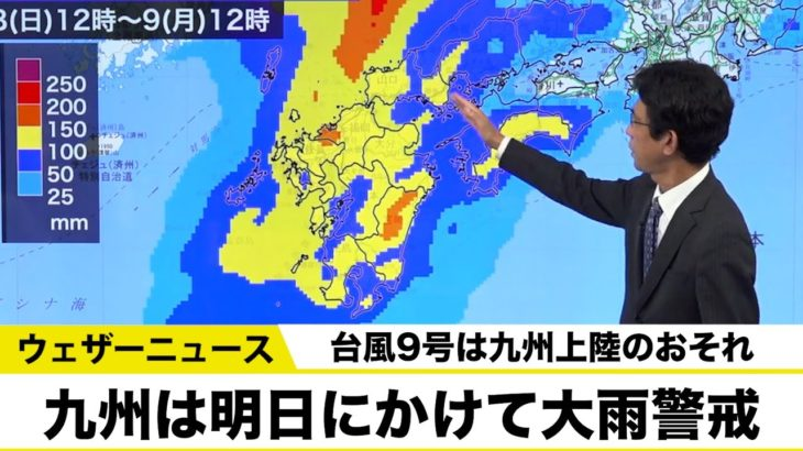 【台風9号】最新情報