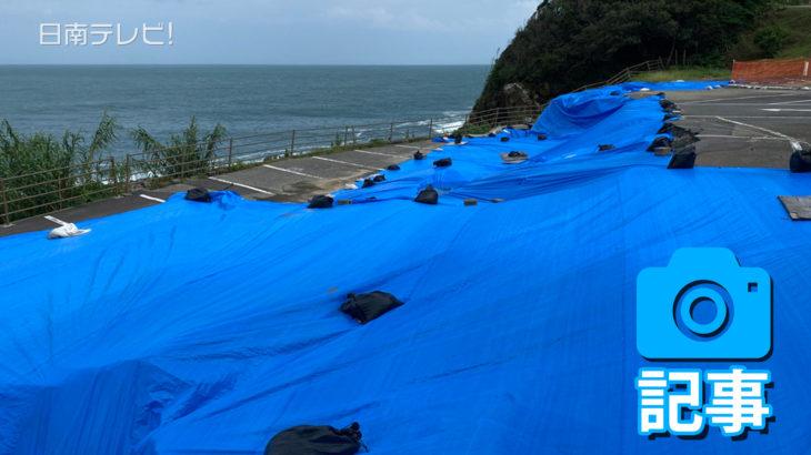鵜戸神宮 大雨被害