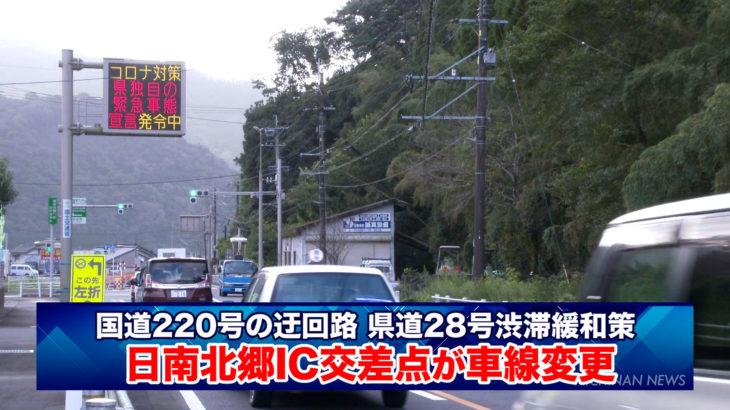 国道220号の迂回路 県道28号渋滞緩和策で交差点の車線変更
