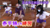 飫肥小学校で泰平踊の練習
