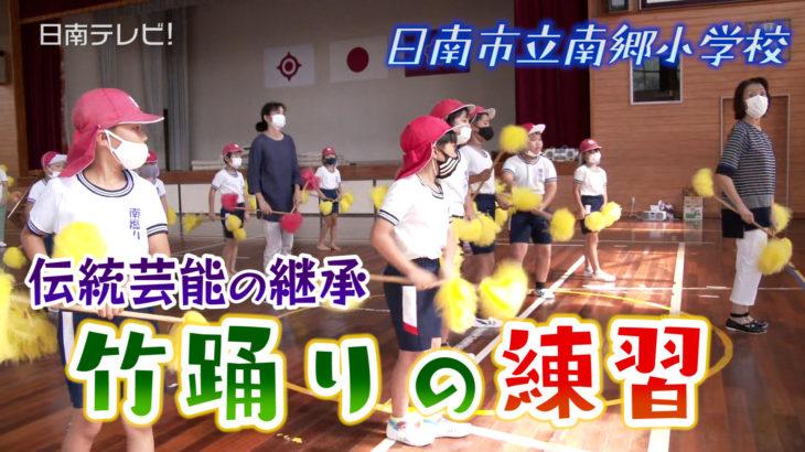 南郷小学校で伝統芸能「竹踊り」