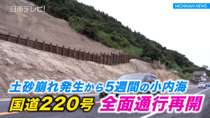 土砂崩れ発生から5週間 国道220号全面通行再開