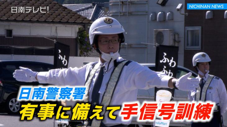 有事に備えて手信号訓練 日南警察署