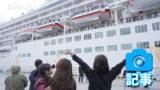 国内クルーズ船「飛鳥Ⅱ」7カ月ぶり寄港