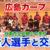 広島カープ 新人選手が小学生と交流
