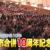 日南市合併10周年記念式典