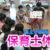 潟上小学校6年生が保育士体験