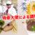日南学園で特命大使による調理実習