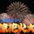 なんごう黒潮まつり 3,700発の「納涼花火」