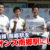 JR南郷駅をライオンズ南郷駅にしたい(記者会見)