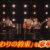 秦基博 凱旋ライブ「HATA EXPO」森山直太朗 レキシも共演